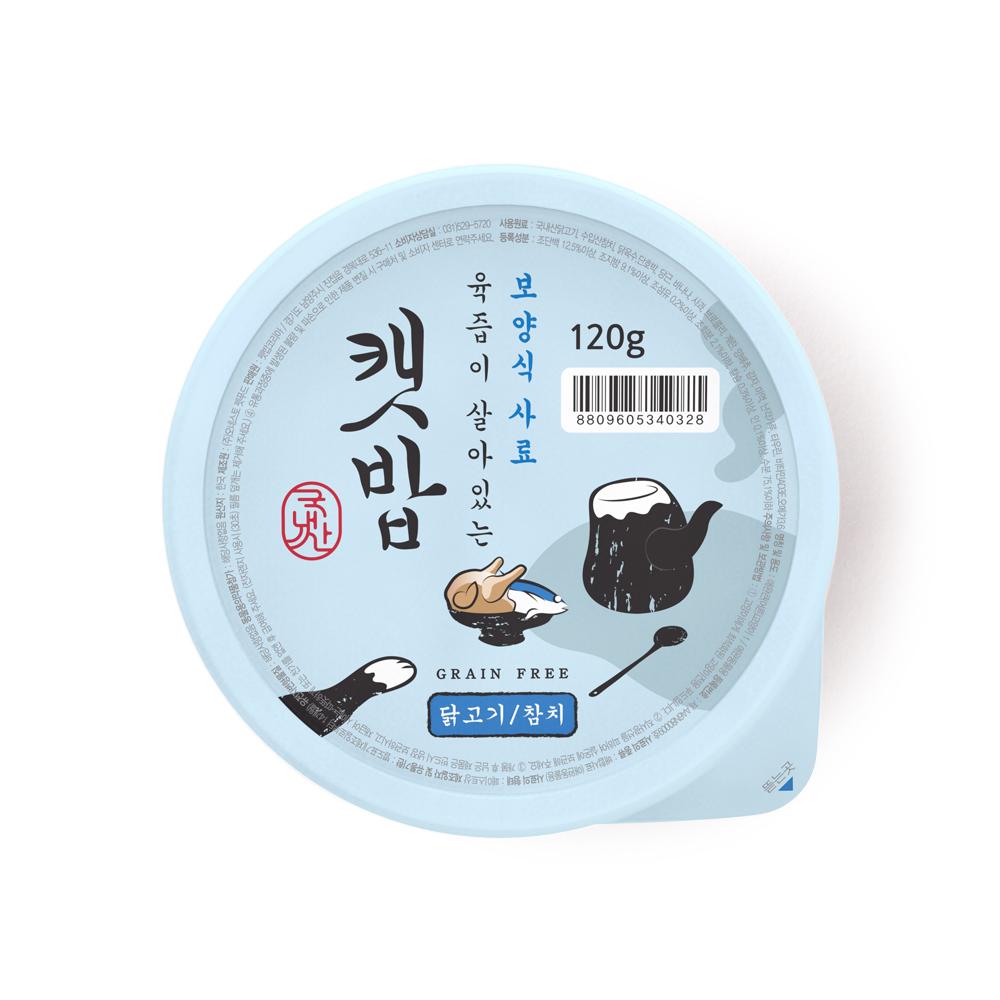 고양이 수제사료 닭고기 참치 캣밥 120g