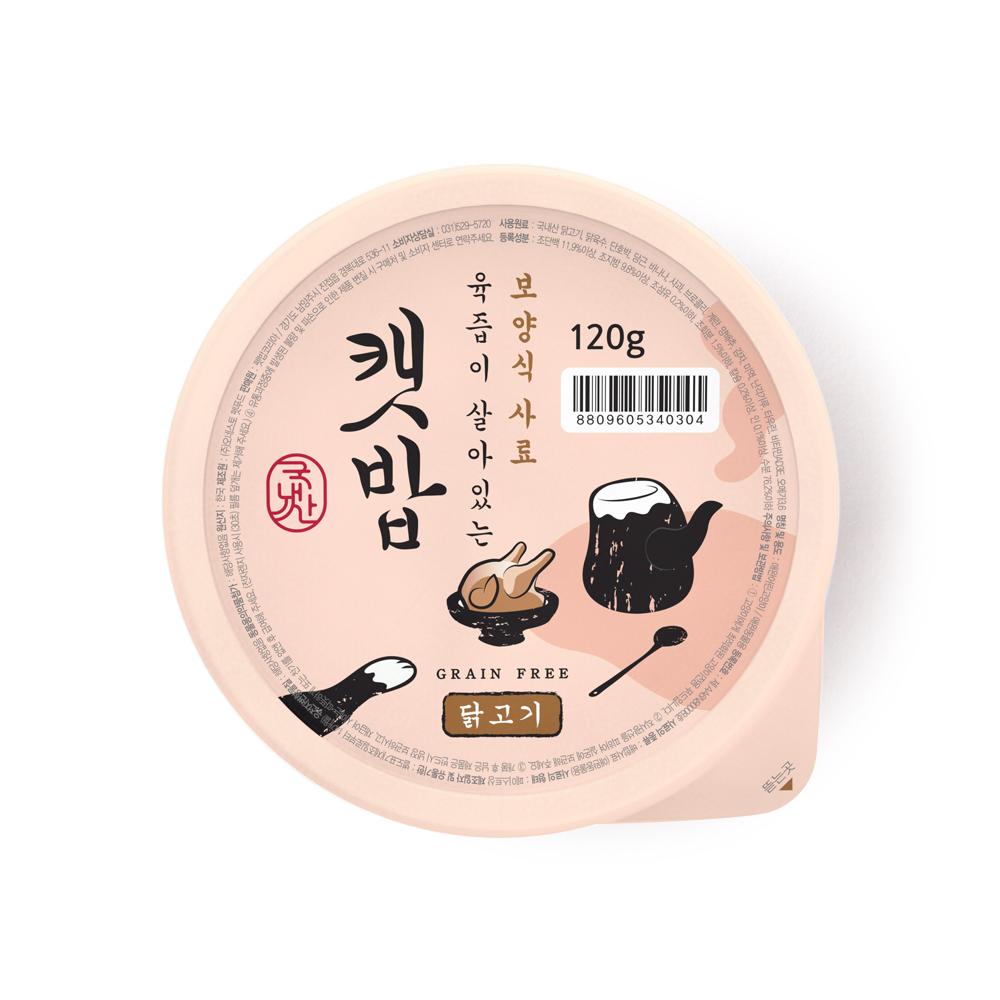 고양이 수제사료 보양식 닭고기 캣밥 120g