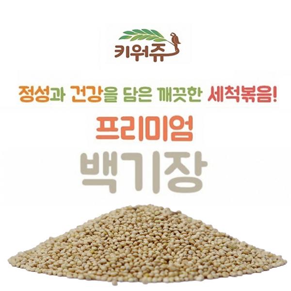 키워쥬 프리미엄 세척+볶음 개별알곡 백기장 500g / 새 앵무새 사료 먹이 모이 밥