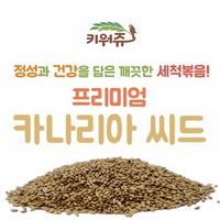 키워쥬 프리미엄 세척+볶음 개별알곡 카나리아 씨드 500g / 새 앵무새 사료 먹이 모이 밥 간식