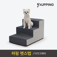 [퍼핑] 펫스텝 (다크그레이)