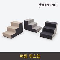 [퍼핑] 펫스텝 3종택1
