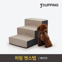 [퍼핑] 펫스텝 (베이지)