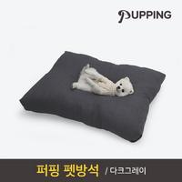 [퍼핑] 펫방석 (다크그레이)
