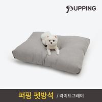 [퍼핑] 펫방석 (라이트그레이)