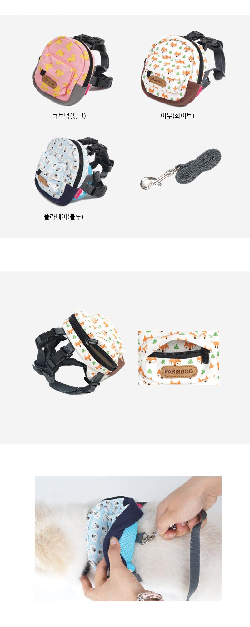 애견가방 심플패턴 백팩하네스 - 스토어봄, 13,500원, 이동장/리드줄/야외용품, 목줄/가슴줄