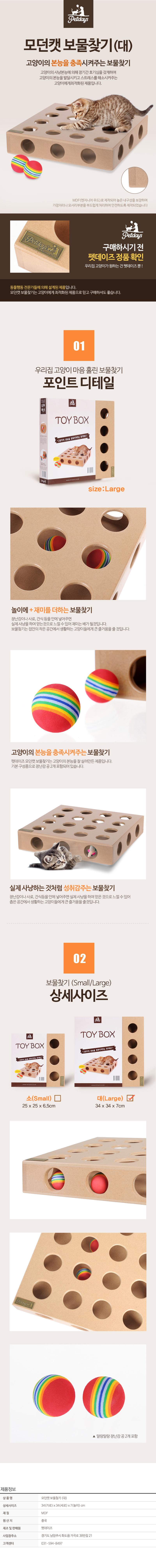 모던캣 보물찾기 고양이장난감 (대) - 스토어봄, 18,810원, 장난감/스크래쳐, 장난감