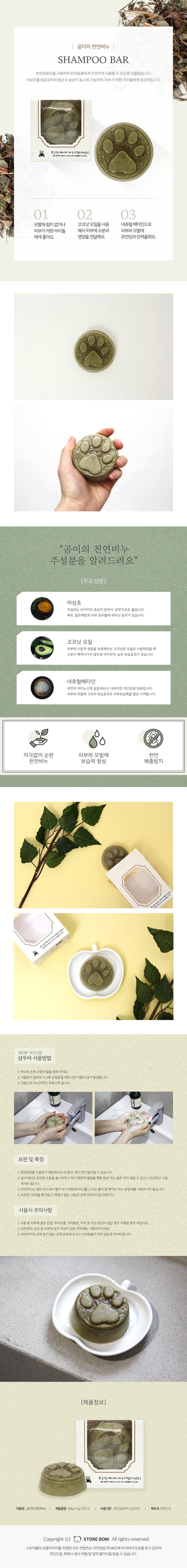 반려동물 샴푸바 곰이의 천연비누 - 스토어봄, 7,800원, 미용/목욕용품, 샴푸/린스