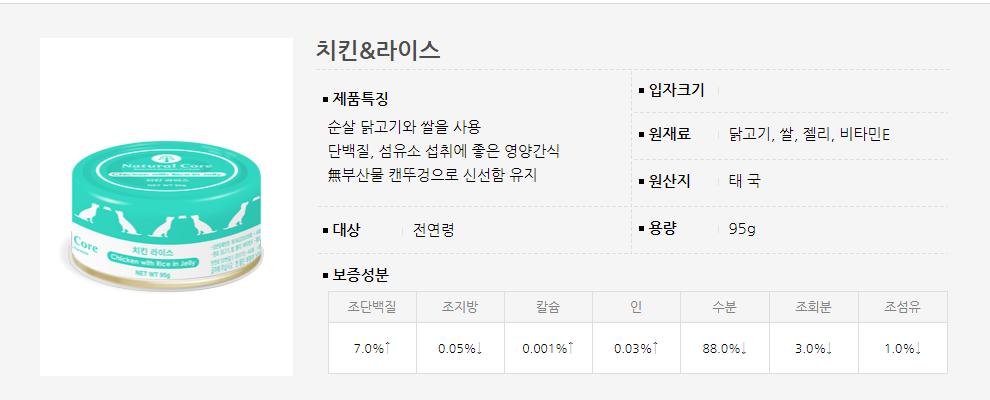 네츄럴코어 치킨 앤 라이스캔 95g - 네츄럴코어, 1,430원, 간식/영양제, 캔