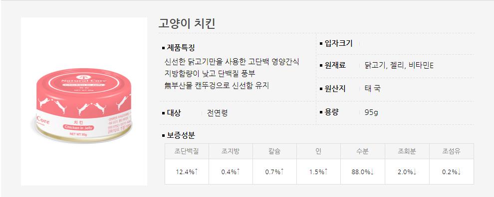 네츄럴코어  고양이 치킨캔 95g - 네츄럴코어, 1,430원, 간식/캣닢, 캔