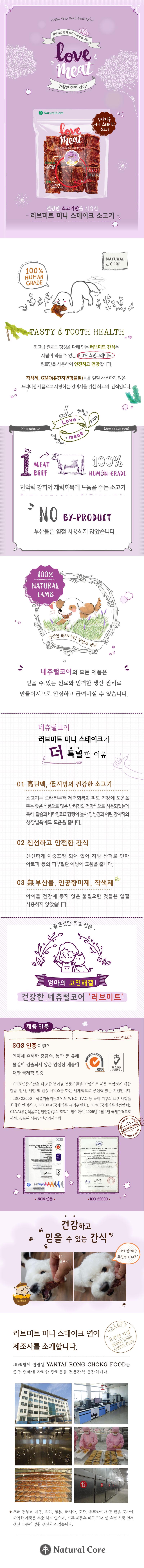 강아지간식 러브미트 스테이크 소고기 180g - 스토어봄, 8,690원, 간식/영양제, 육포/사사미