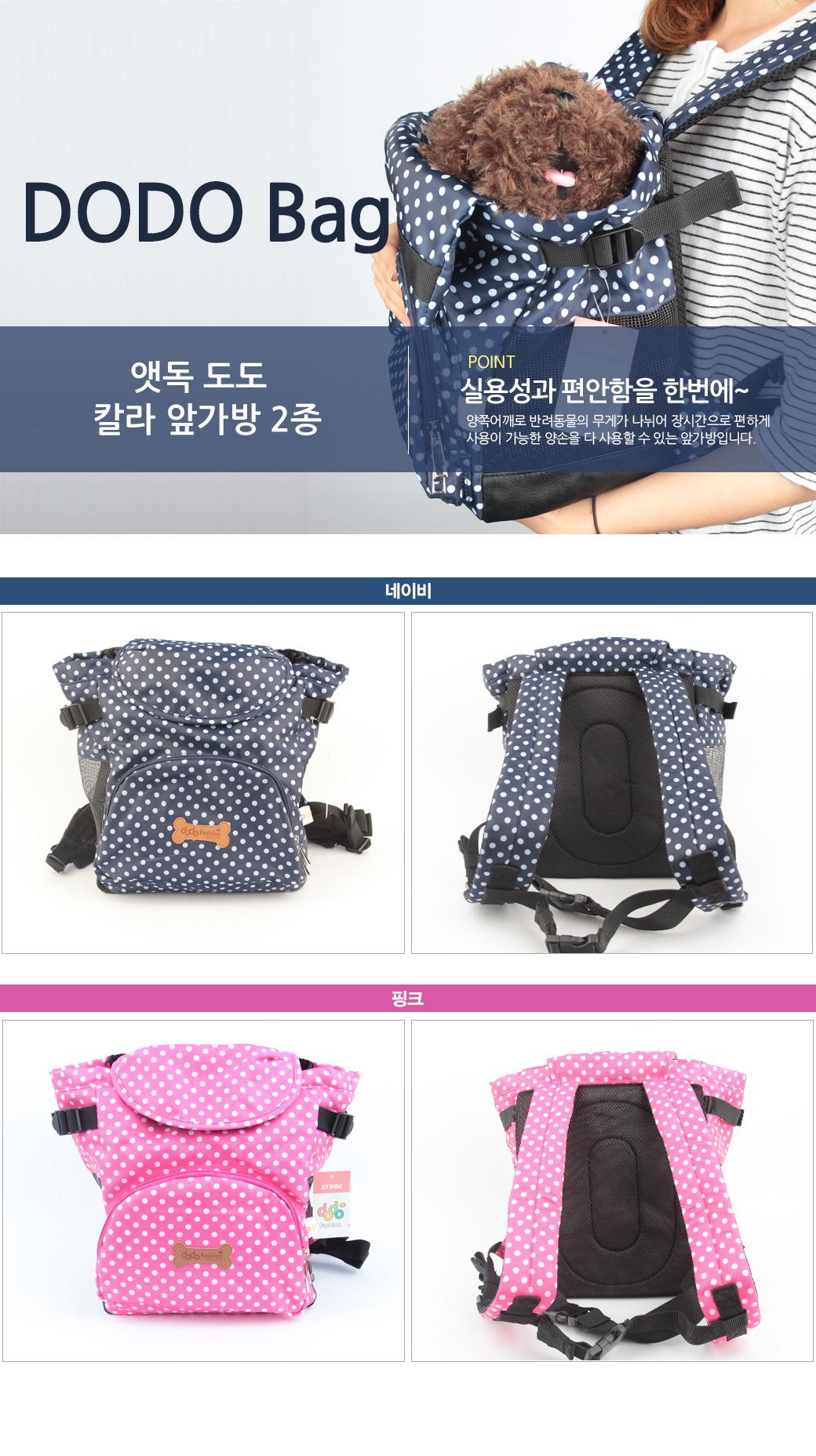 애견이동가방 도도 칼라 앞가방 - 스토어봄, 34,200원, 이동장/리드줄/야외용품, 이동가방