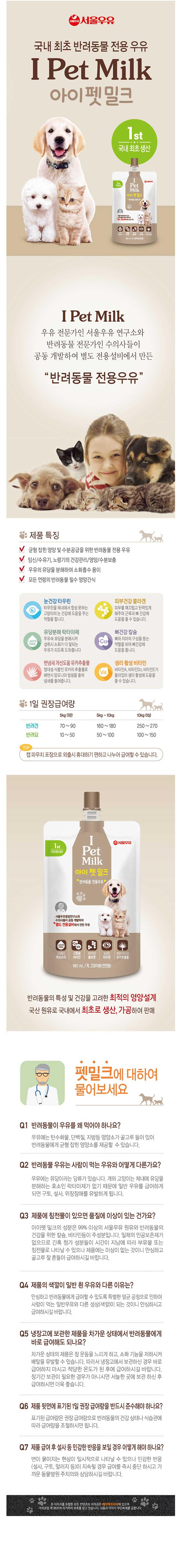반려동물전용 서울우유 아이펫밀크 180ml - 서울우유, 2,840원, 기타, 분유/이유식