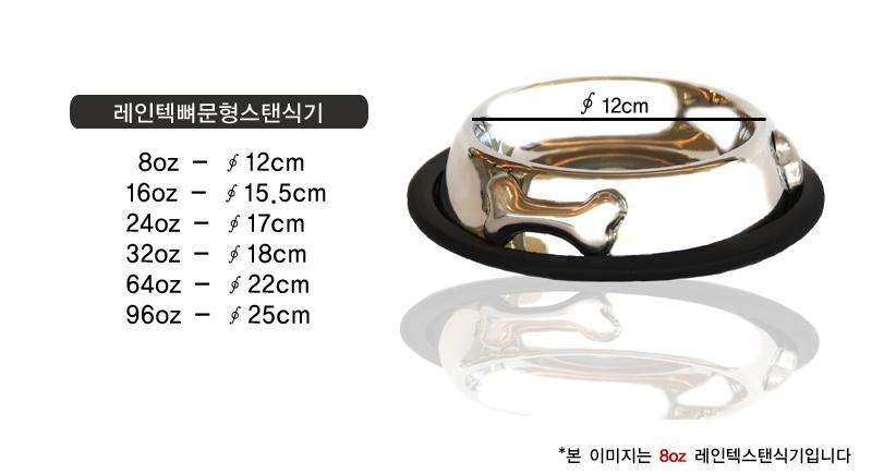 레인텍 뼈문형 스텐식기 16oz - 레인텍, 8,370원, 급수/급식기, 식기/식탁