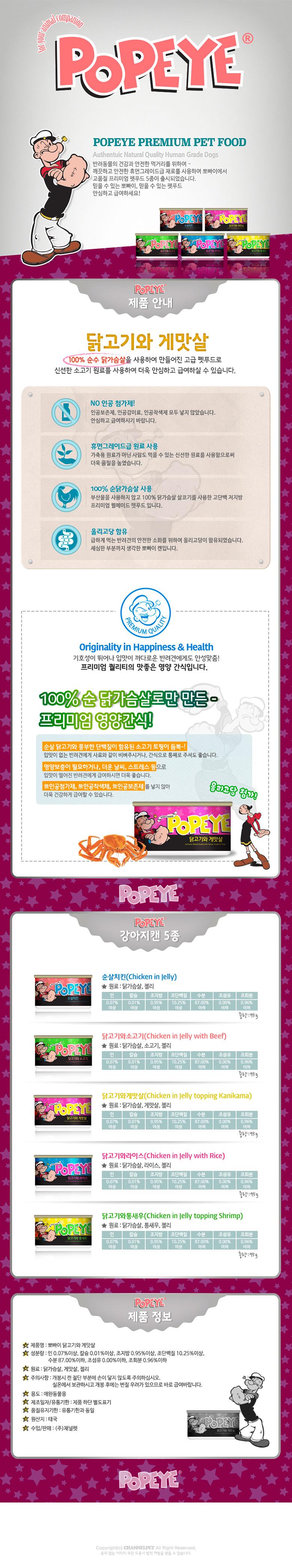 뽀빠이 강아지캔 치킨 게맛살 95g - 스토어봄, 800원, 간식/영양제, 캔
