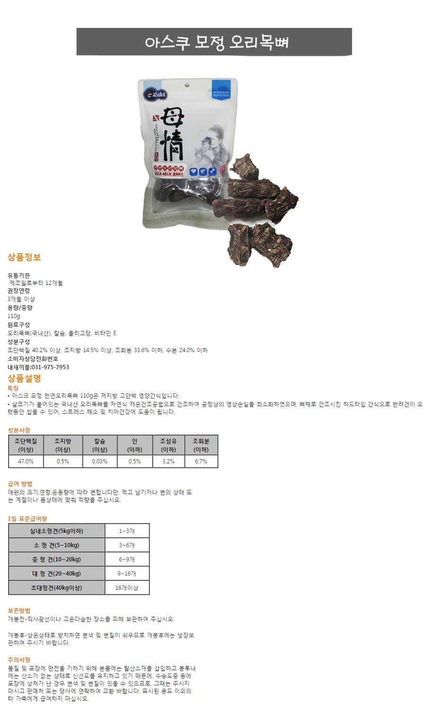 애견간식 아스쿠 모정 오리목뼈 100g - 모정, 4,650원, 육포/사사미, 오리고기