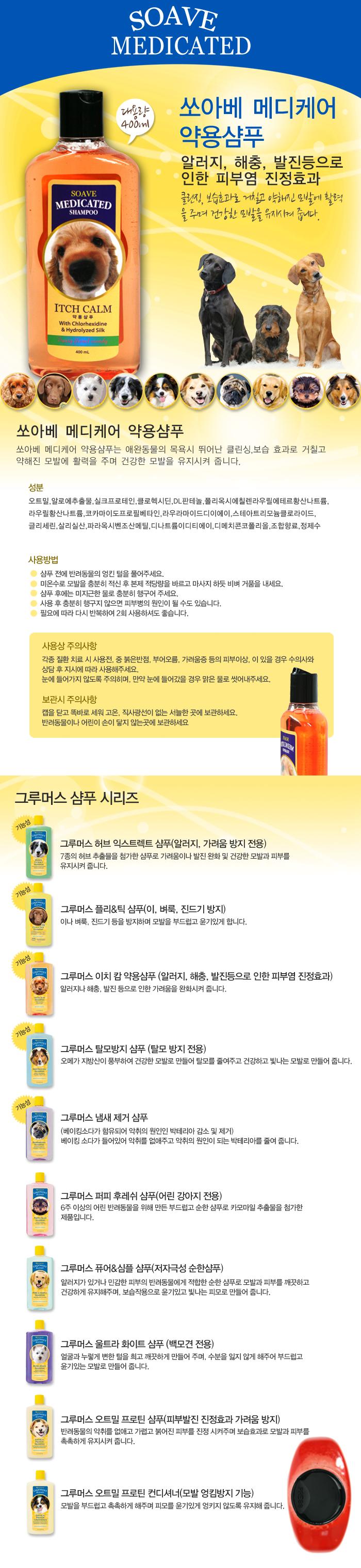 쏘아베 메디케어 이치캄 약용샴푸 400ml - 쏘아베, 6,980원, 미용/목욕용품, 샴푸/린스