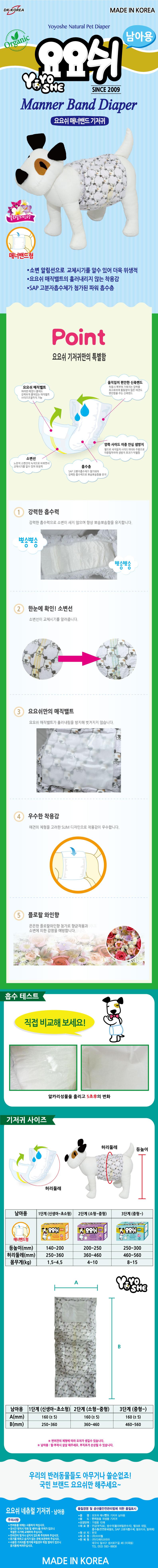 요요쉬 애견기저귀 남아용 1단계 S 10매 - 요요쉬, 6,420원, 위생/배변용품, 기저귀