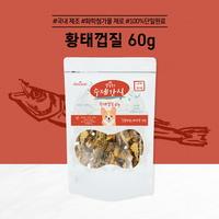 앱솔루트 수제간식 황태껍질 60g
