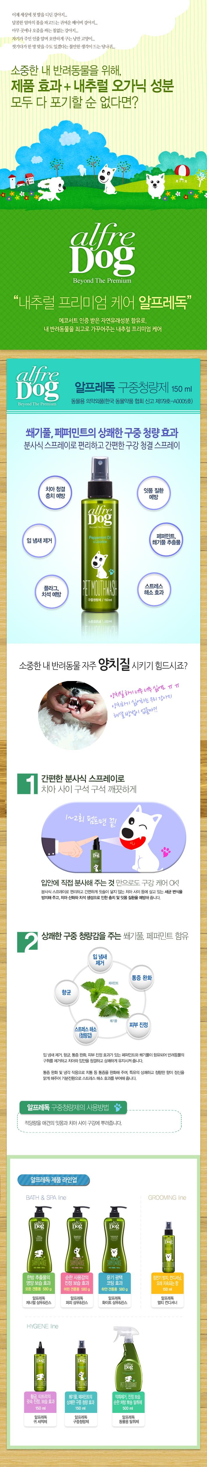 알프레독 구중 청량제 150ml - 스토어봄, 5,520원, 위생/배변용품, 치아 위생