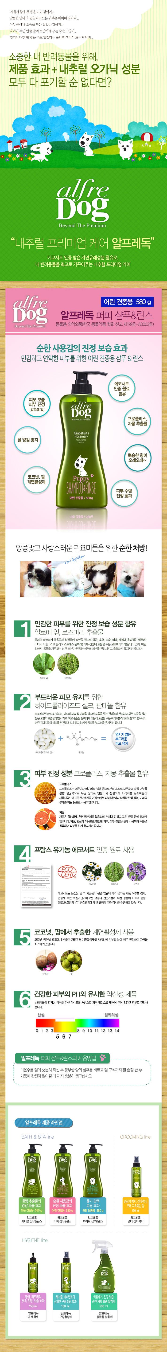알프레독 퍼피 샴푸린스 580ml - 알프레독, 8,000원, 미용/목욕용품, 샴푸/린스
