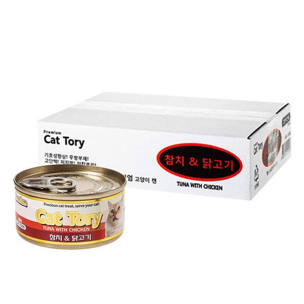 캣토리 고양이 캔 참치닭고기 80g 24개입