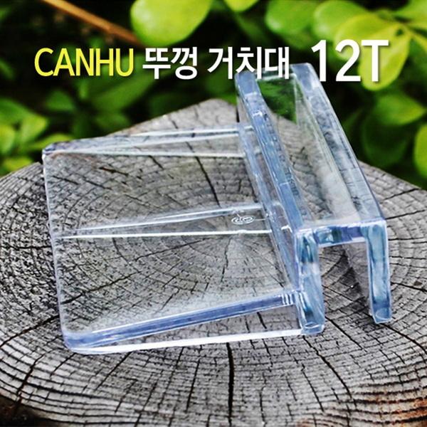 칸후 뚜껑거치대 12T 2개입