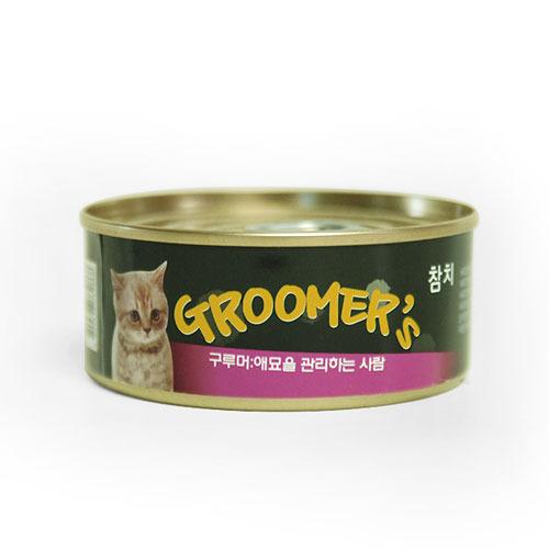 그루머스 고양이 캔 참치 85g 1+1