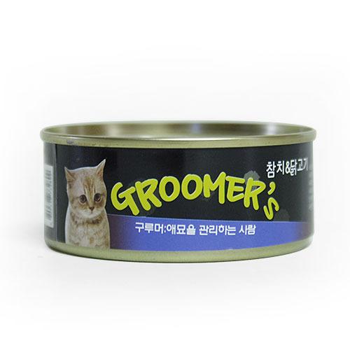 그루머스 고양이 캔 참치와 닭고기 85g 1+1