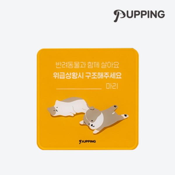 [퍼핑] 도어사인 2종 택1