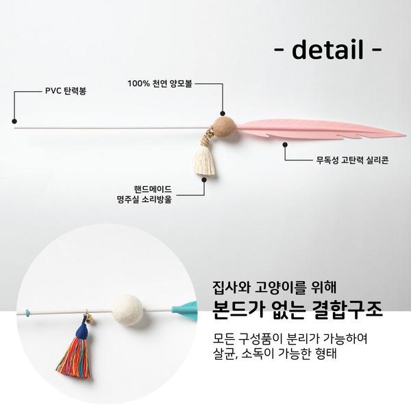 캔따토이 안전한 실리콘 깃털 장난감