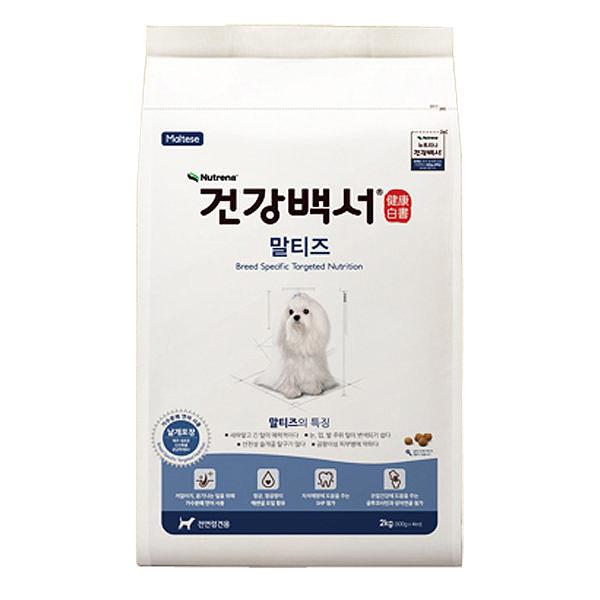 카길 강아지 사료 건강백서 애견사료 말티즈 2kg